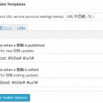 【WordPress】Twitter自動ツイートプラグイン「WP to Twitter」