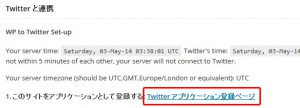 WP to Twitter 設定